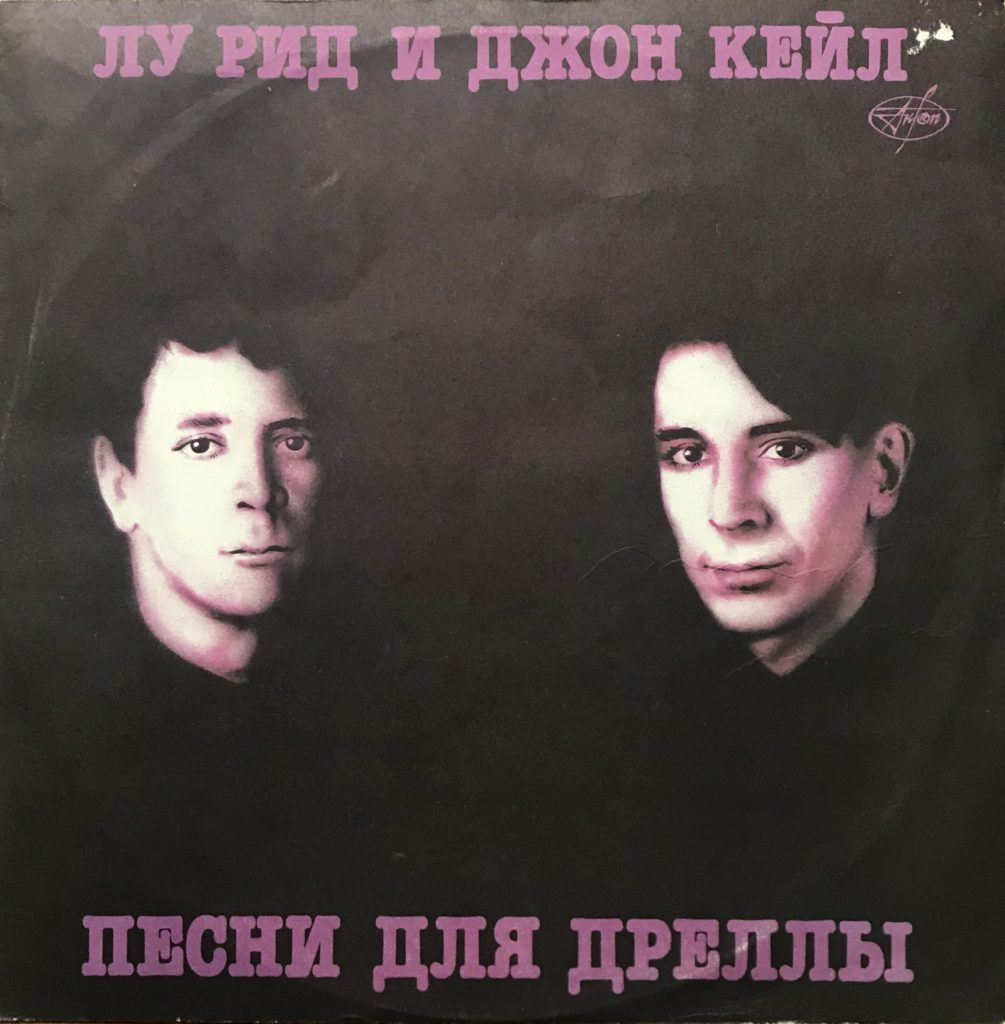 Songs for Drella unofficial USSR release 1991 Lou Reed and John Cale